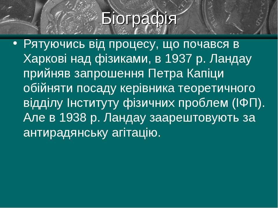 Біографія Рятуючись від процесу, що почався в Харкові над фізиками, в 1937 р....