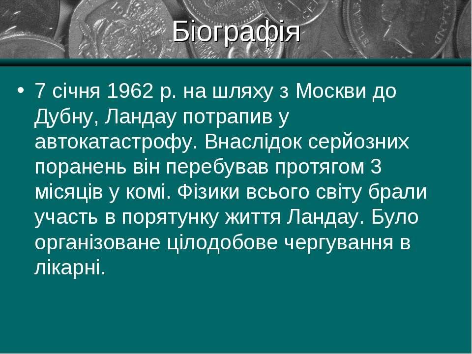 Біографія 7 січня 1962 р. на шляху з Москви до Дубну, Ландау потрапив у авток...