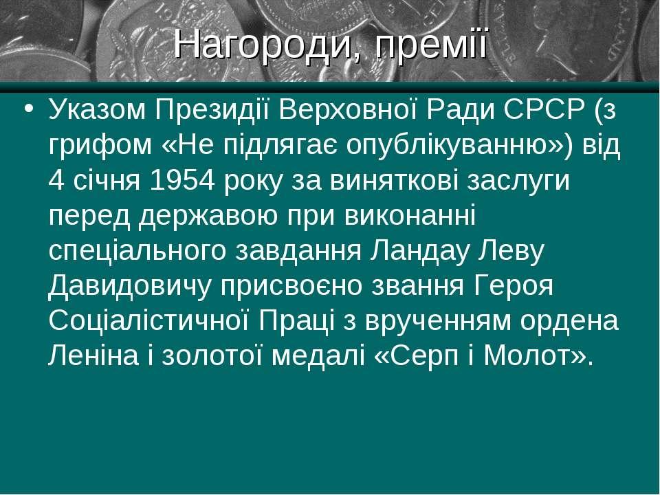Нагороди, премії Указом Президії Верховної Ради СРСР (з грифом «Не підлягає о...