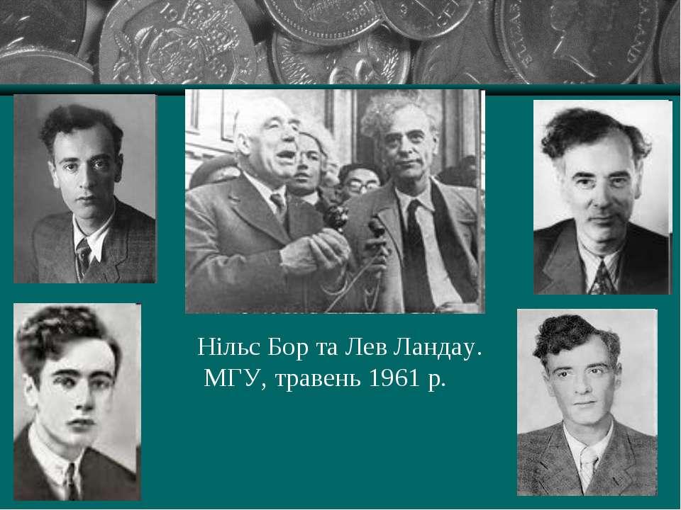 Нільс Бор та Лев Ландау. МГУ, травень 1961 р.