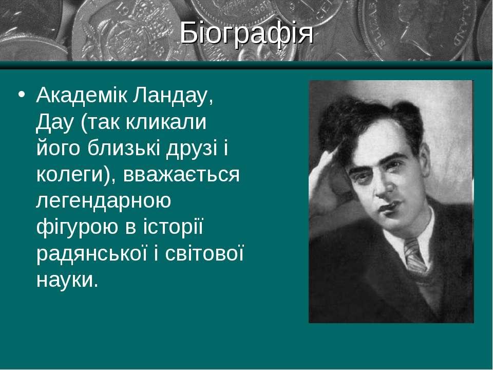 Біографія Академік Ландау, Дау (так кликали його близькі друзі і колеги), вва...