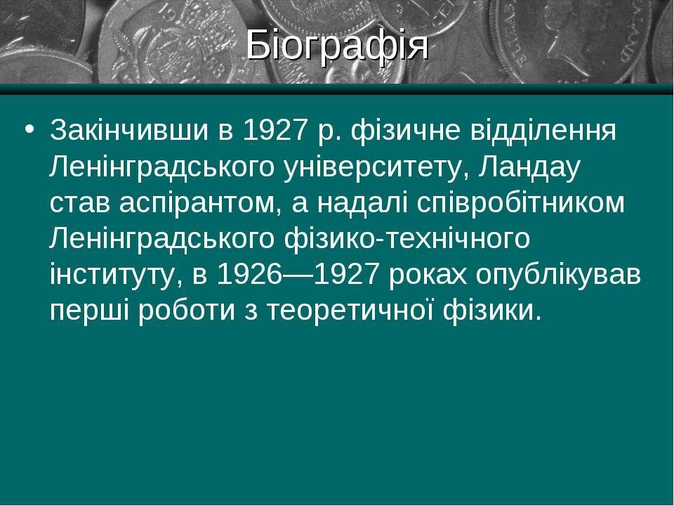 Біографія Закінчивши в 1927 р. фізичне відділення Ленінградського університет...