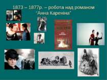 """1873 – 1877р. – робота над романом """"Анна Кареніна"""""""