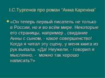 """І.С.Тургенєв про роман """"Анна Кареніна"""" «Он теперь первый писатель не только в..."""