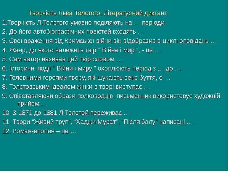 Творчість Льва Толстого. Літературний диктант 1.Творчість Л.Толстого умовно п...