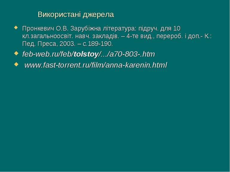 Використані джерела Пронкевич О.В. Зарубіжна література: підруч. для 10 кл.за...