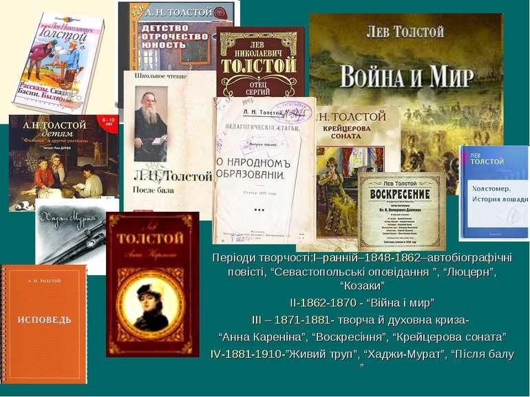 """Періоди творчості:І–ранній–1848-1862–автобіографічні повісті, """"Севастопольськ..."""