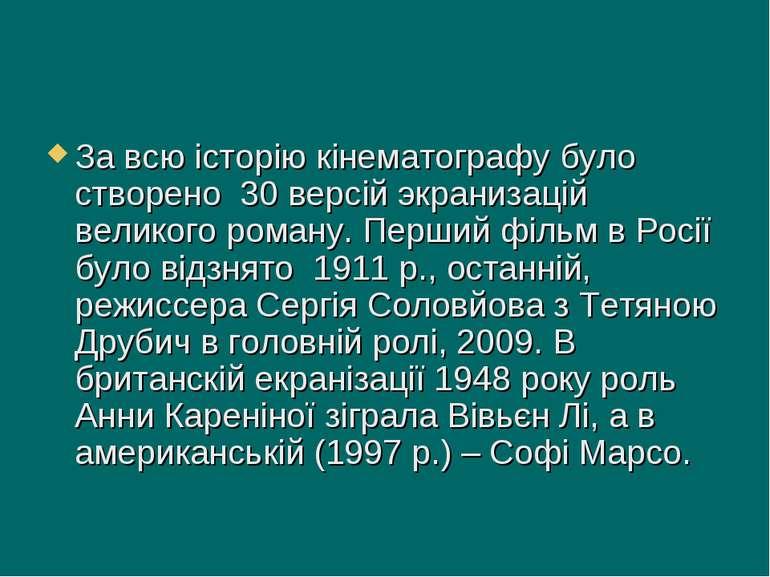 За всю історію кінематографу було створено 30 версій экранизацій великого ром...