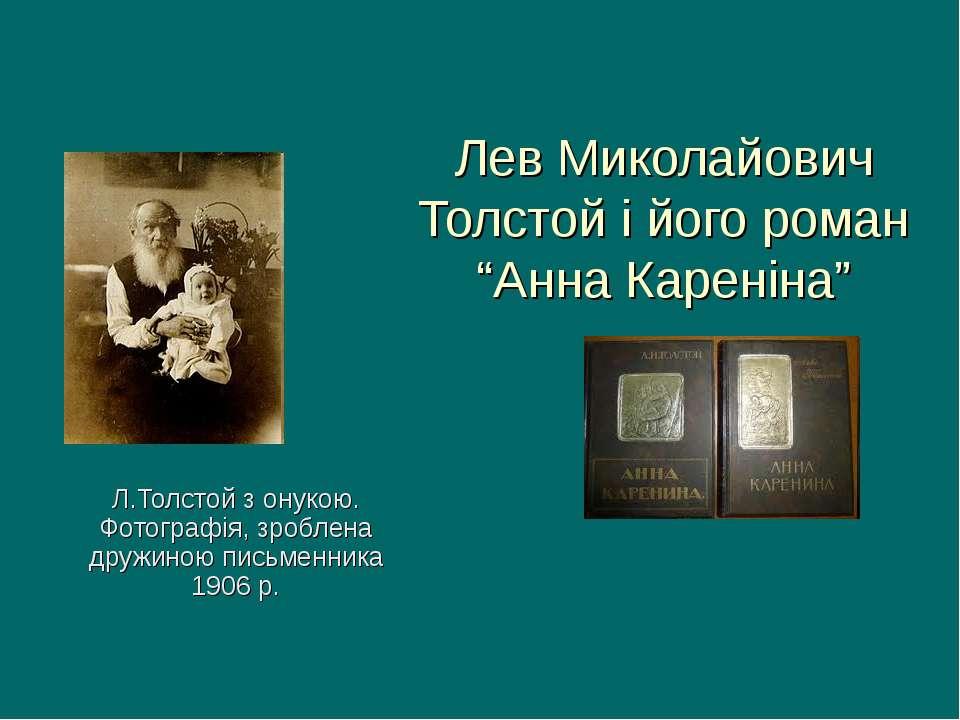 """Лев Миколайович Толстой і його роман """"Анна Кареніна"""" Л.Толстой з онукою. Фото..."""