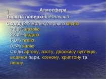 ☿ Атмосфера Тиск на поверхнінезначний Склад42% молекулярного кисню 29,0% натр...