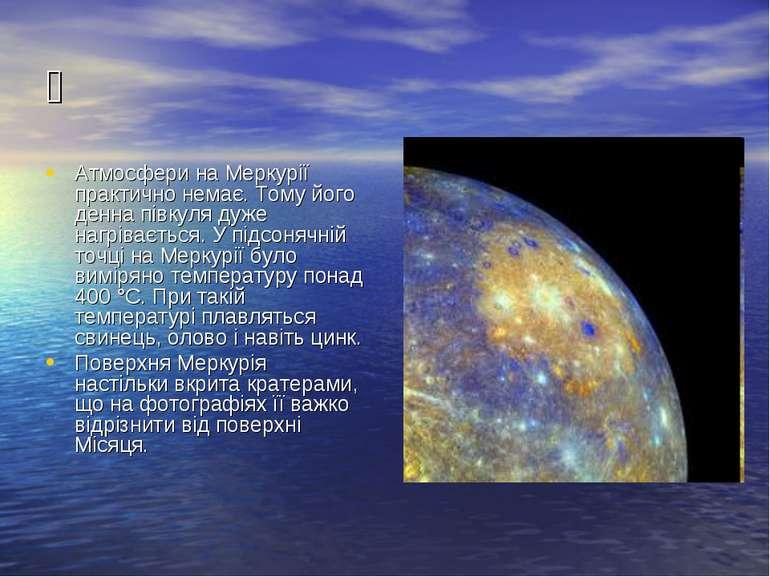 ☿ Атмосфери на Меркурії практично немає. Тому його денна півкуля дуже нагріва...