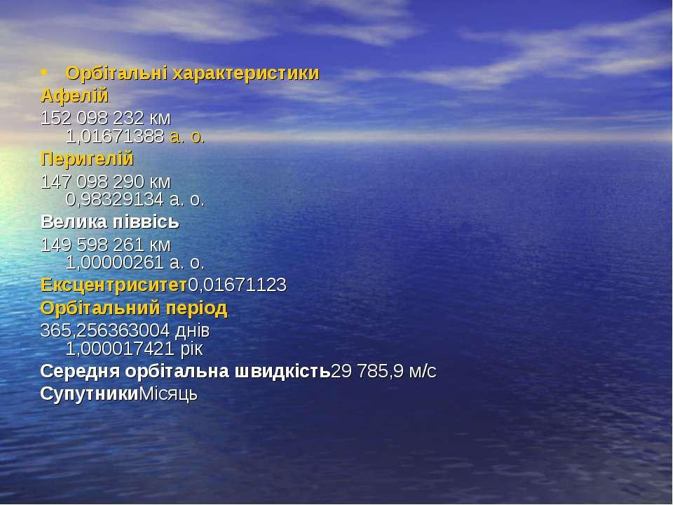 Орбітальні характеристики Афелій 152 098 232км 1,01671388а.о. Перигелій 14...
