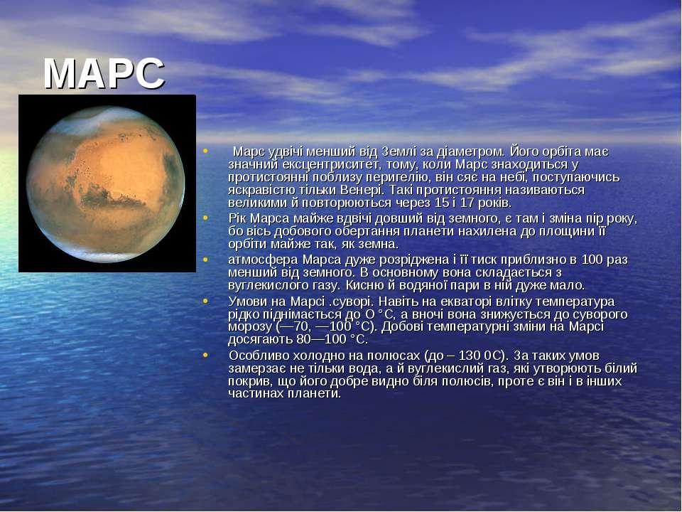 МАРС Марс удвічі менший від Землі за діаметром. Його орбіта має значний ексце...