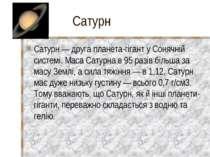 Сатурн Сатурн — друга планета-гігант у Сонячній системі. Маса Сатурна в 95 ра...