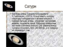 Сатурн Система кілець Сатурна була відкрита Х.Гюйгенсом у XVII ст. Кільця маю...