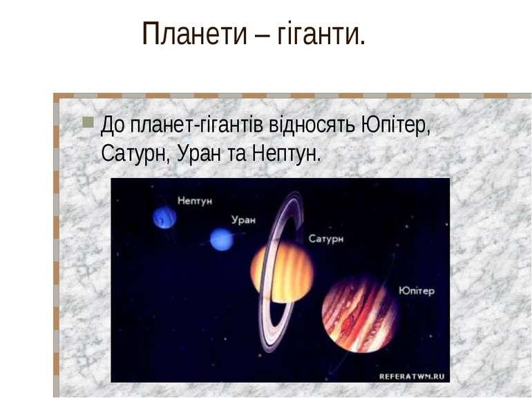 Планети – гіганти. До планет-гігантів відносять Юпітер, Сатурн, Уран та Нептун.
