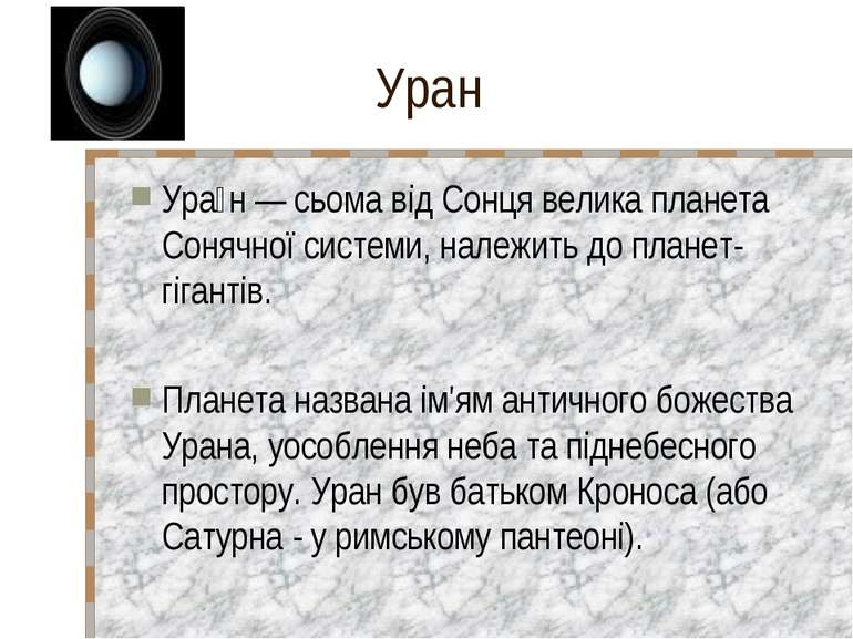 Уран Ура н — сьома від Сонця велика планета Сонячної системи, належить до пла...