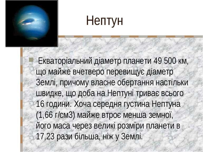 Нептун Екваторіальний діаметр планети 49 500 км, що майже вчетверо перевищує ...