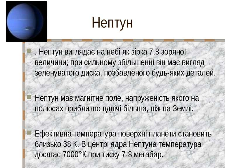Нептун . Нептун виглядає на небі як зірка 7,8 зоряної величини; при сильному ...