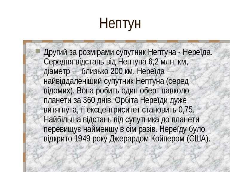 Нептун Другий за розмірами супутник Нептуна - Нереїда. Середня відстань від Н...
