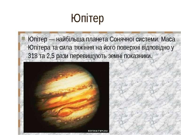 Юпітер Юпітер — найбільша планета Сонячної системи. Маса Юпітера та сила тяжі...