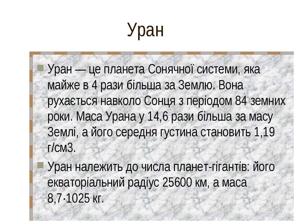 Уран Уран — це планета Сонячної системи, яка майже в 4 рази більша за Землю. ...