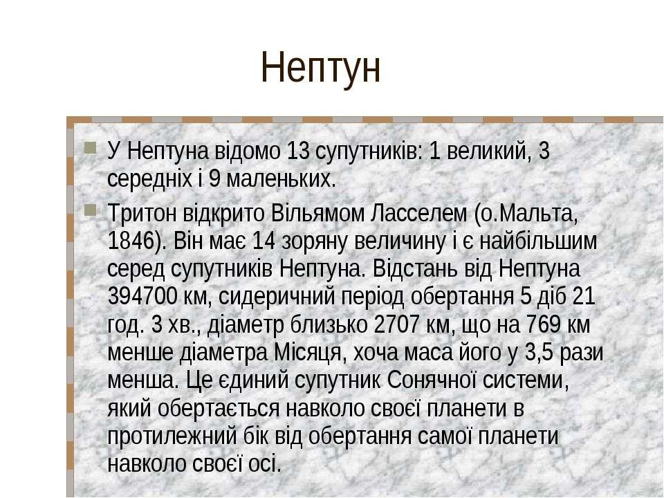 Нептун У Нептуна відомо 13 супутників: 1 великий, 3 середніх і 9 маленьких. Т...