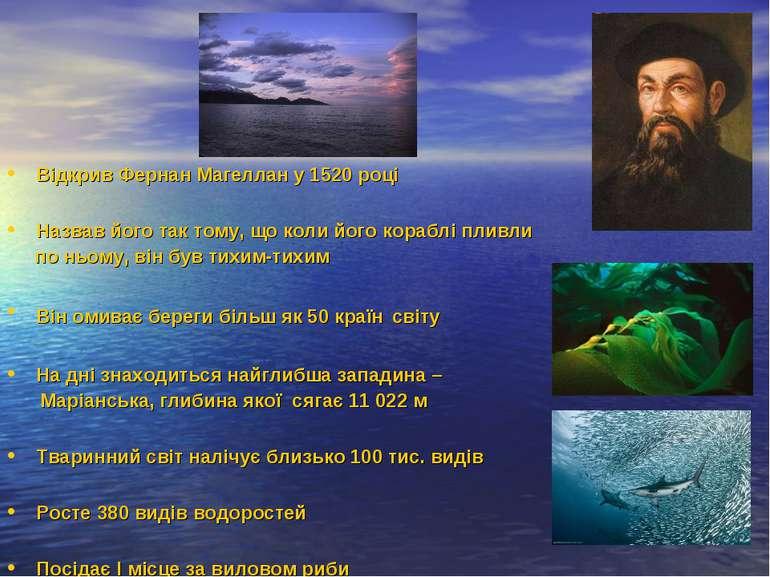Відкрив Фернан Магеллан у 1520 році Назвав його так тому, що коли його корабл...