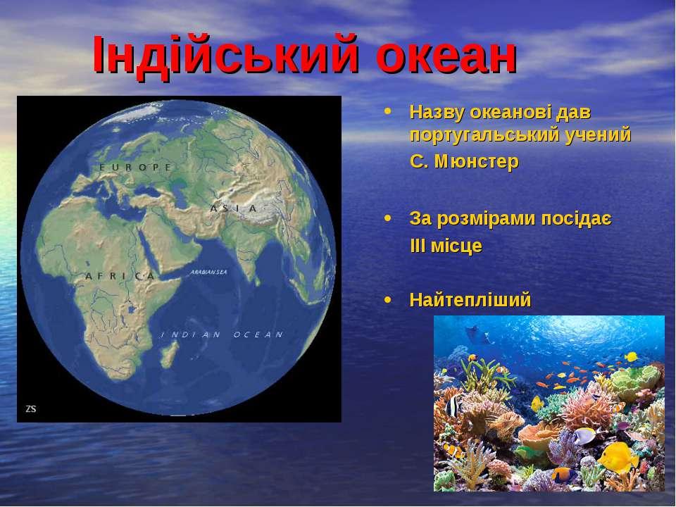 Індійський океан Назву океанові дав португальський учений С. Мюнстер За розмі...