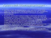 Хронічний ґломерулонефрит - хронічне дифуз не захворювання нирок, для якого х...