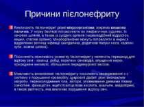 Причини пієлонефриту Викликають пієлонефрит різні мікроорганізми, зокрема киш...