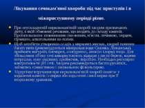 Лікування сечокам'яної хвороби під час приступів і в міжприступному періоді р...