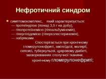 Нефротичний синдром симптомокомплекс, який характеризується: — протеїнурією (...