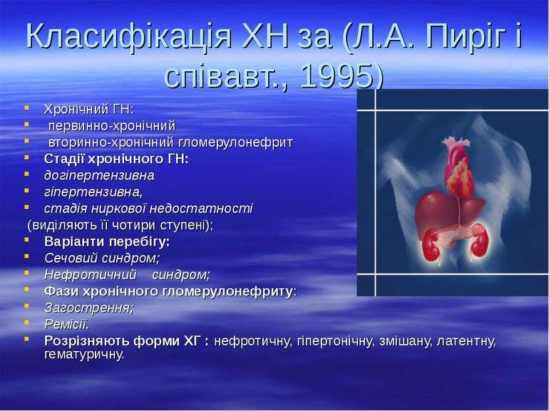 Класифікація ХН за (Л.А. Пиріг і співавт., 1995) Хронічний ГН: первинно-хроні...