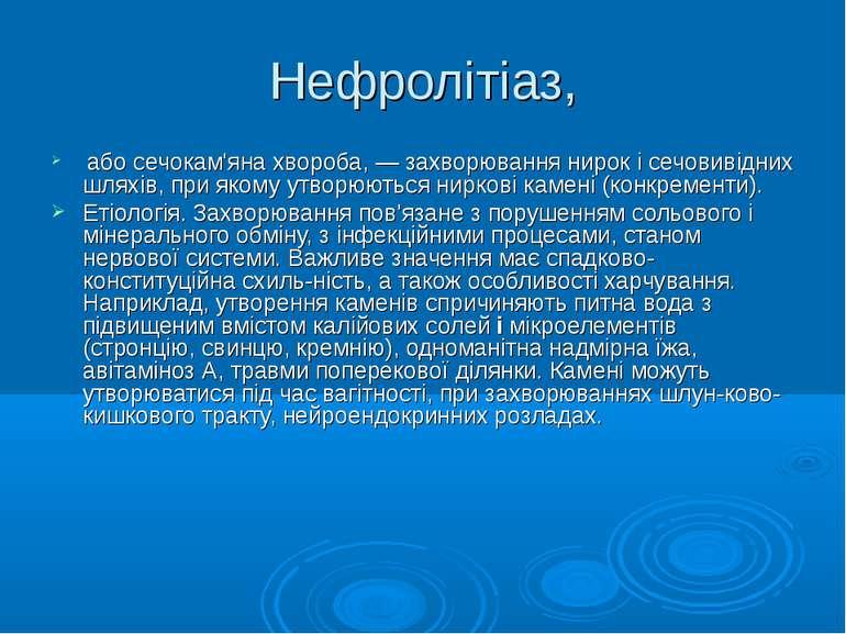 Нефролітіаз, або сечокам'яна хвороба, — захворювання нирок і сечовивідних шля...