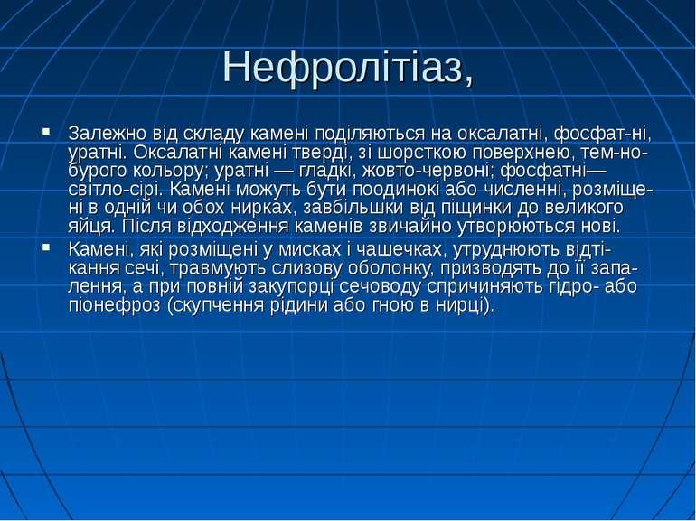Нефролітіаз, Залежно від складу камені поділяються на оксалатні, фосфат ні, у...