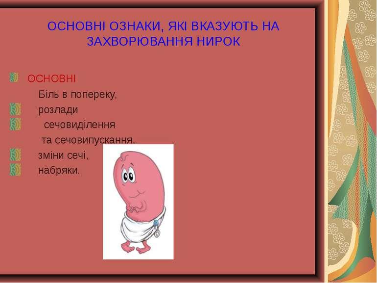 ОСНОВНІ Біль в попереку, розлади сечовиділення та сечовипускання, зміни сечі,...