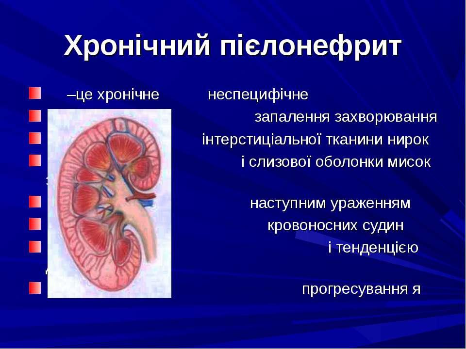 Хронічний пієлонефрит –це хронічне неспецифічне запалення захворювання інтерс...