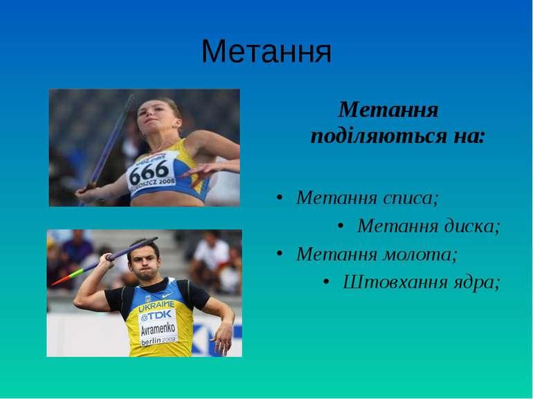 Метання Метання поділяються на: Метання списа; Метання диска; Метання молота;...