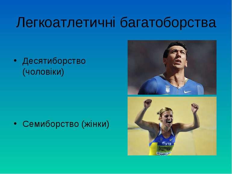 Легкоатлетичні багатоборства Десятиборство (чоловіки) Семиборство (жінки)