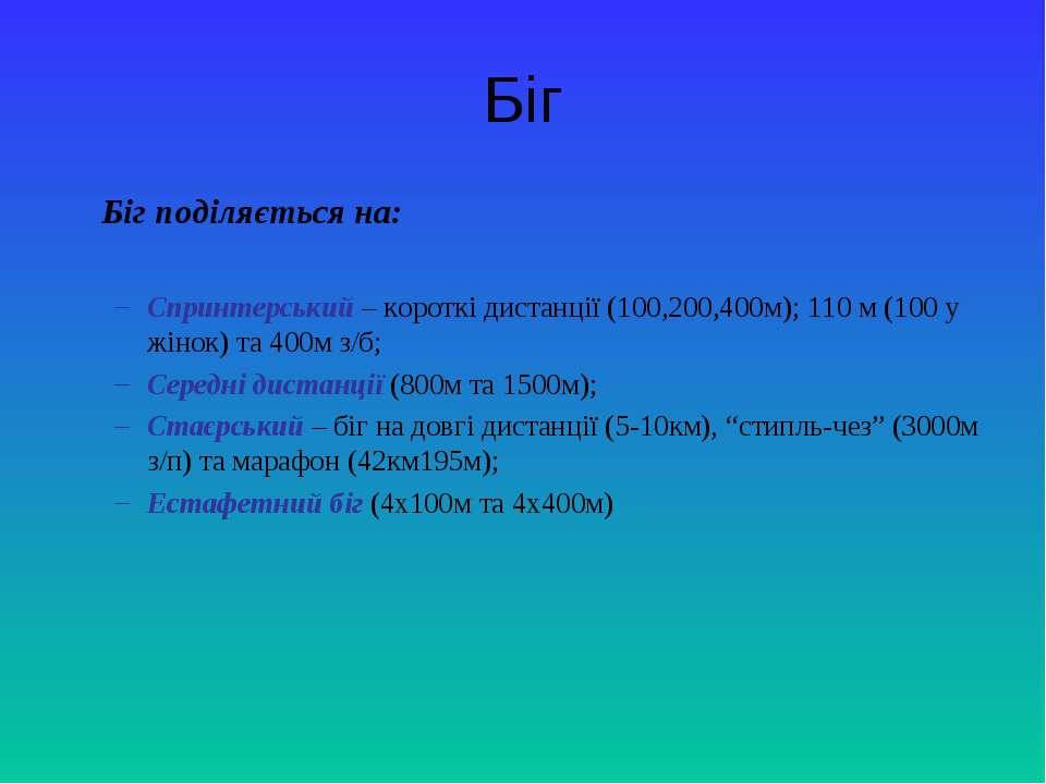 Біг Біг поділяється на: Спринтерський – короткі дистанції (100,200,400м); 110...