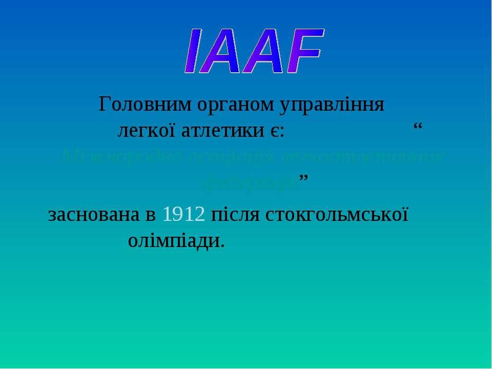 """Головним органом управління легкої атлетики є: """"Міжнародна асоціація легкоатл..."""