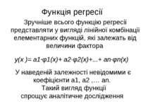 Функція регресії y(x )= a1·φ1(x)+ a2·φ2(x)+...+ an·φn(x) Зручніше всього функ...