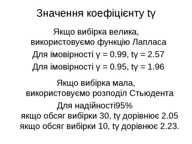 Значення коефіцієнту tγ Якщо вибірка велика, використовуємо функцію Лапласа Д...