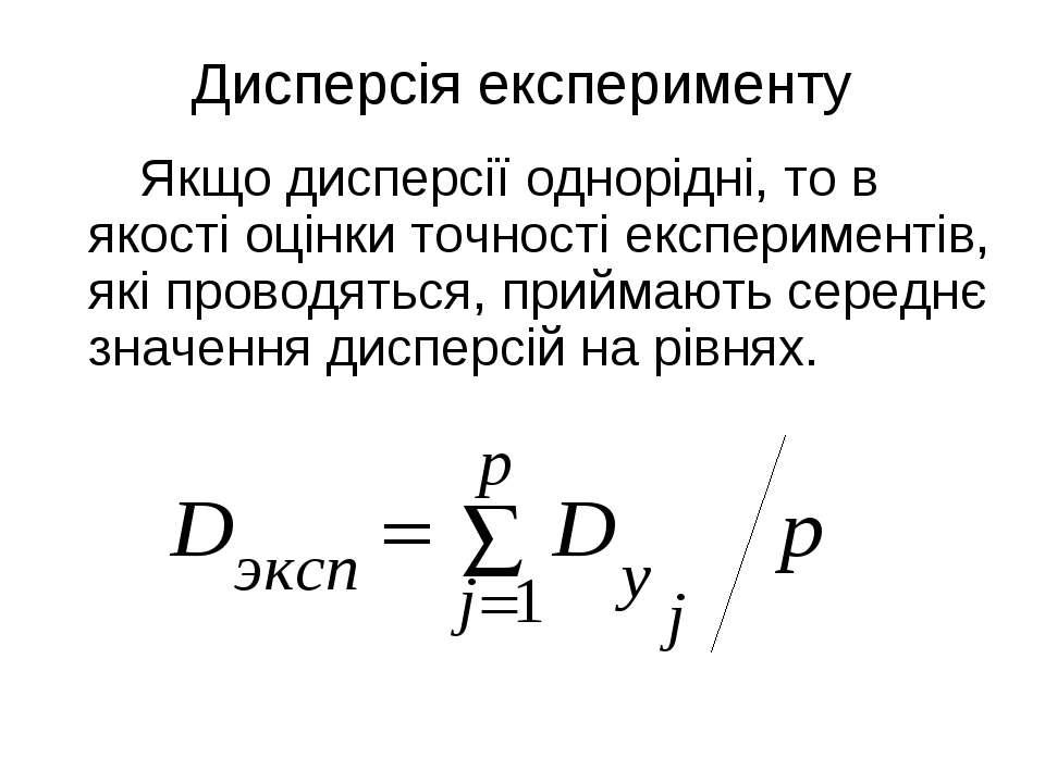 Дисперсія експерименту Якщо дисперсії однорідні, то в якості оцінки точності ...