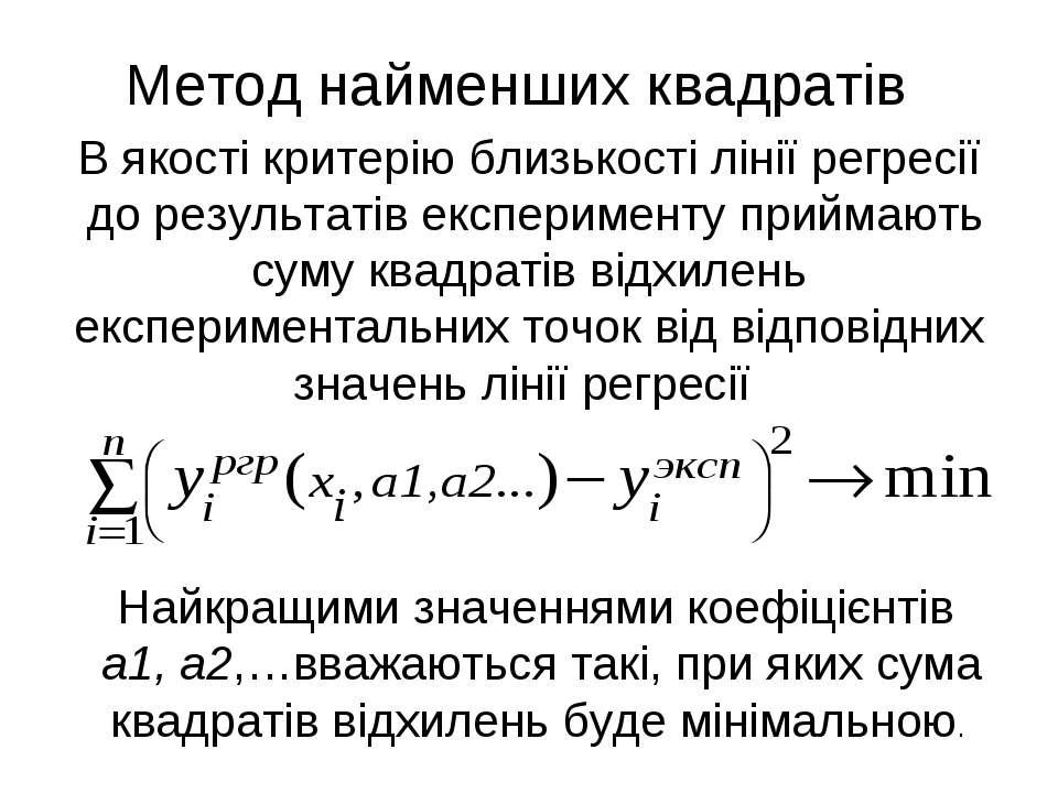 Метод найменших квадратів В якості критерію близькості лінії регресії до резу...