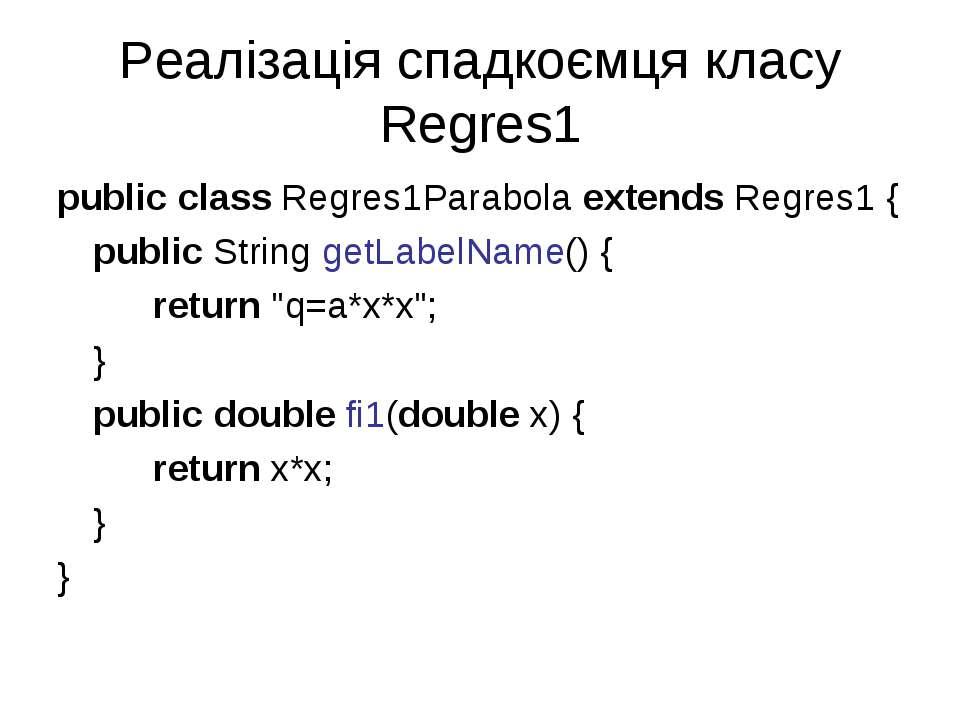 Реалізація спадкоємця класу Regres1 public class Regres1Parabola extends Regr...