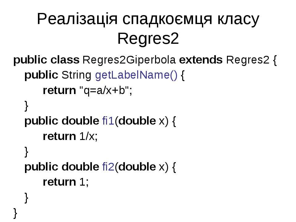 Реалізація спадкоємця класу Regres2 public class Regres2Giperbola extends Reg...