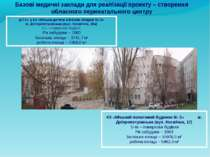 Базові медичні заклади для реалізації проекту – створення обласного перинатал...