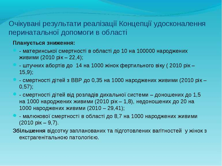 Очікувані результати реалізації Концепції удосконалення перинатальної допомог...
